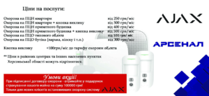 Арсенал Херсон — Защити дом от воров с помощью AJAX!