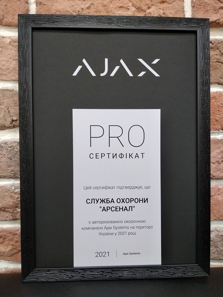 PRO Сертификат AJAX 2021 — Служба охраны Арсенал в Херсоне